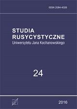Okładka, Studia Rusycystyczne Uniwersytetu Jana Kochanowskiego, t. 24 , red. Lidia Mazur-Mierzwa