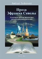 Okładka, Proza Efraima Seweli. Iz istorii russkoj litieratury, Andrzej Jankowski