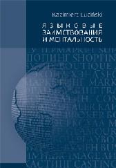 Okładka, Zapożyczenia językowe i mentalność. O wpływie pożyczek językowych, Kazimierz Luciński