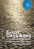 Okładka, Nadieżdy malienkij orkiestrik... Co pod batutą w sercu gra, Lidia Mazur-Mierzwa
