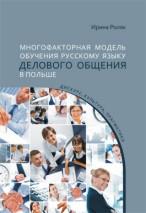 Okładka, Mnogofaktornaja modiel obucienija russkomu, Irina Rolak