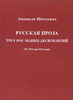 Okładka, Russkaja proza triech poslednich diesiatletij, Ludmiła Szewczenko