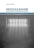 OKładka, Inoskazanie w russkom ugolownom, Ewgienij Zubkow