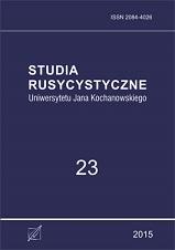 Okładka, Studia Rusycystyczne Uniwersytetu Jana Kochanowskiego, t. 23, red. Lidia Mazur-Mierzwa