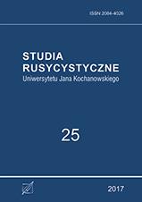 Okładka, Studia Rusycystyczne Uniwersytetu Jana Kochanowskiego, t. 25, red. Lidia Mazur-Mierzwa