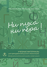 Okładka, Ni pucha ni piera, Irena Hubicka, Anna Wilczkowska, Anna Żelezik.