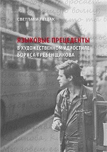 Okładka, Jazykowyje prieciedienty w chudożiestwiennom idiostilie Borisa Griebienszczikowa, Switłana Leszczak