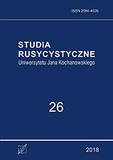 Okładka, Studia Rusycystyczne Uniwersytetu Jana Kochanowskiego, t. 26 , red. Martyna Król-Kumor