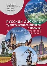 Okładka, Russkij dyskurs turisticieskogo biznesa w Polsze, Irena Hubicka i wsp.