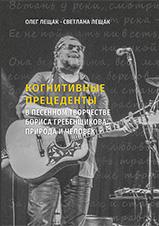 Okładka, Kognitywnyje priecedenty, Oleg Leszczak, Swietłana Leszczak