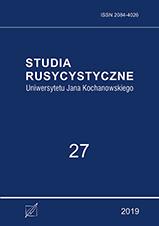 Okładka, Studia Rusycystyczne Uniwersytetu Jana Kochanowskiego, t. 27 , red. Martyna Król-Kumor