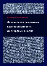 Okładka, Leksicieskaja semantika koliciestwiennosti, Katarzyna Nobis-Wlazło